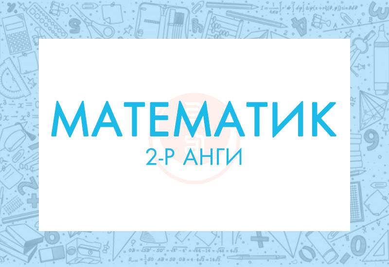 Математик 2-4