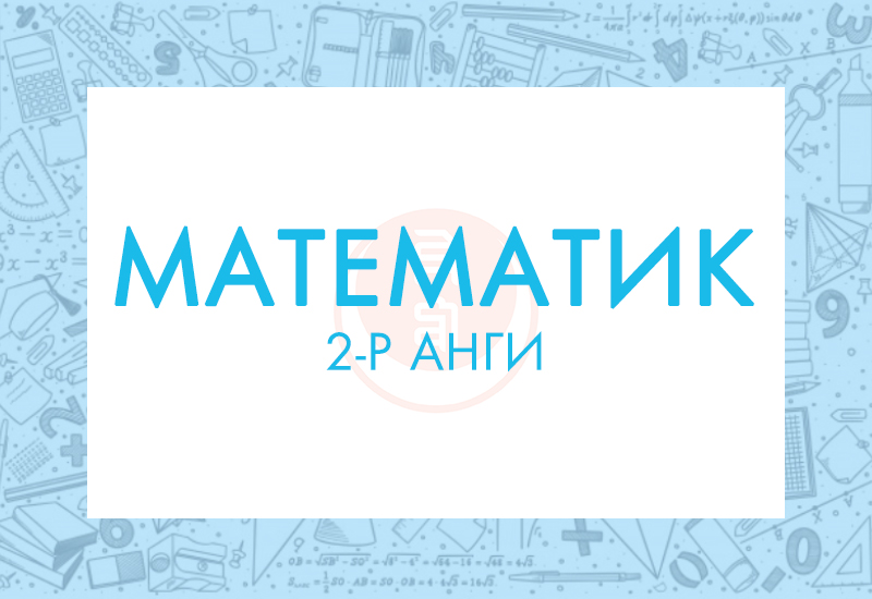 Математик 2-2