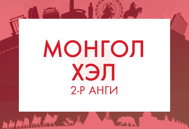 Монгол хэл-2-1