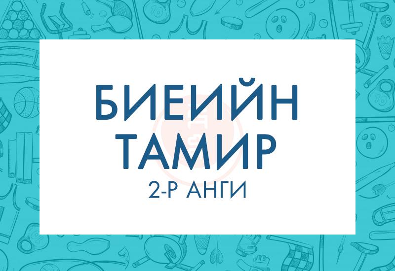 Биеийн тамир - 2