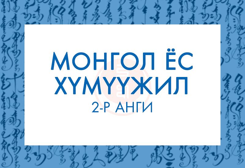 Монгол ёс хүмүүжил -2-2