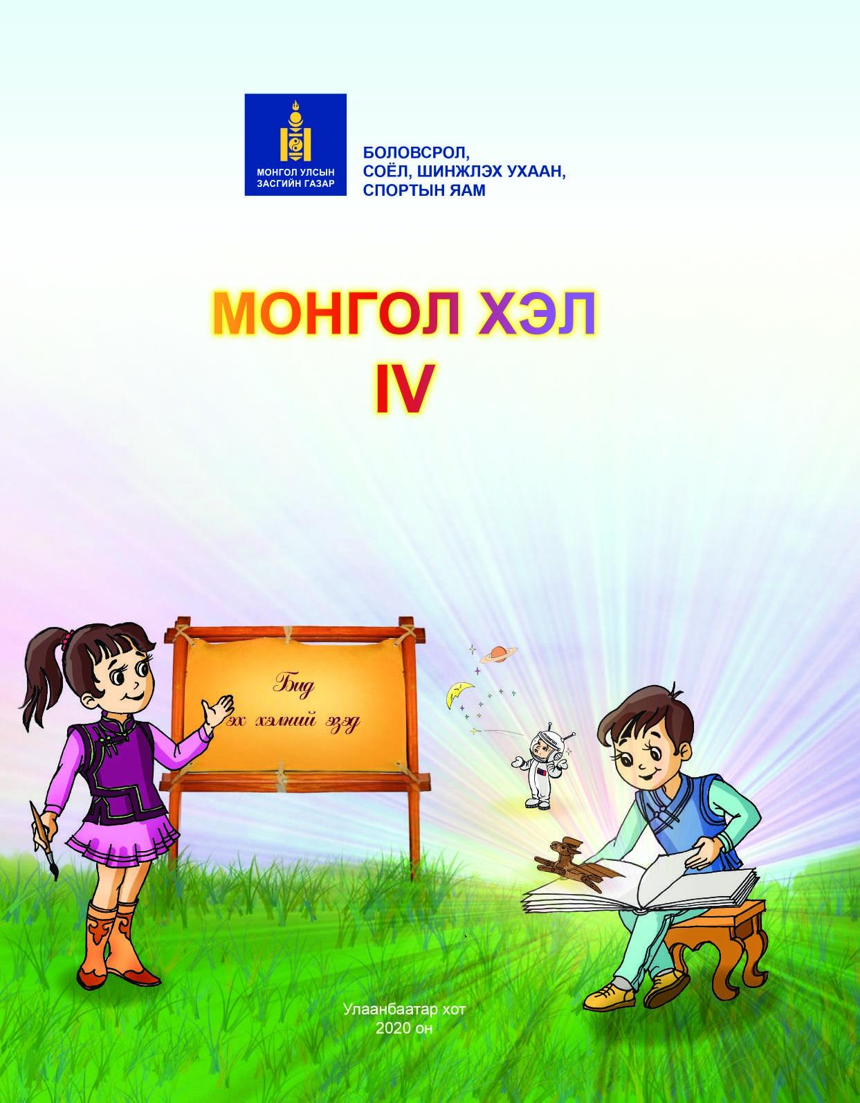 Монгол хэл - 4-2