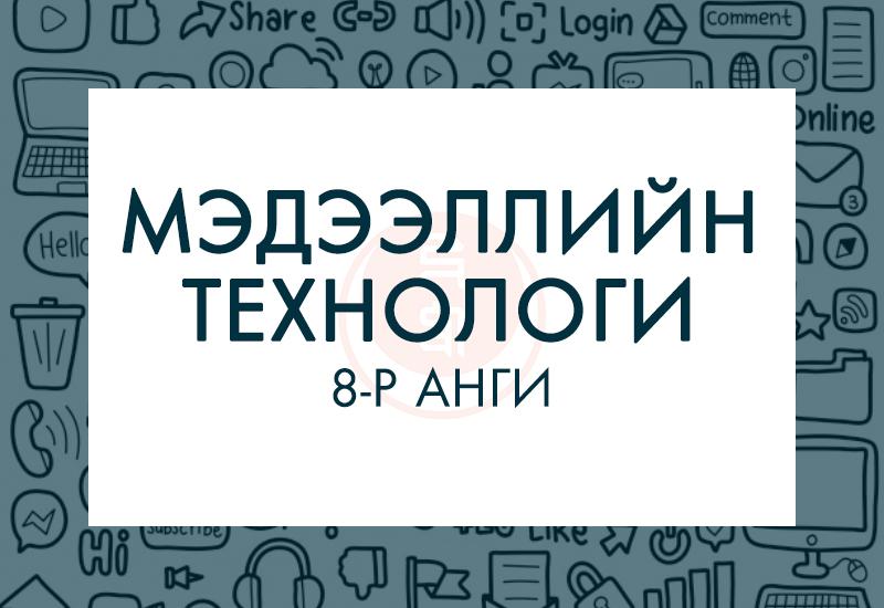 Мэдээллийн технологи-8