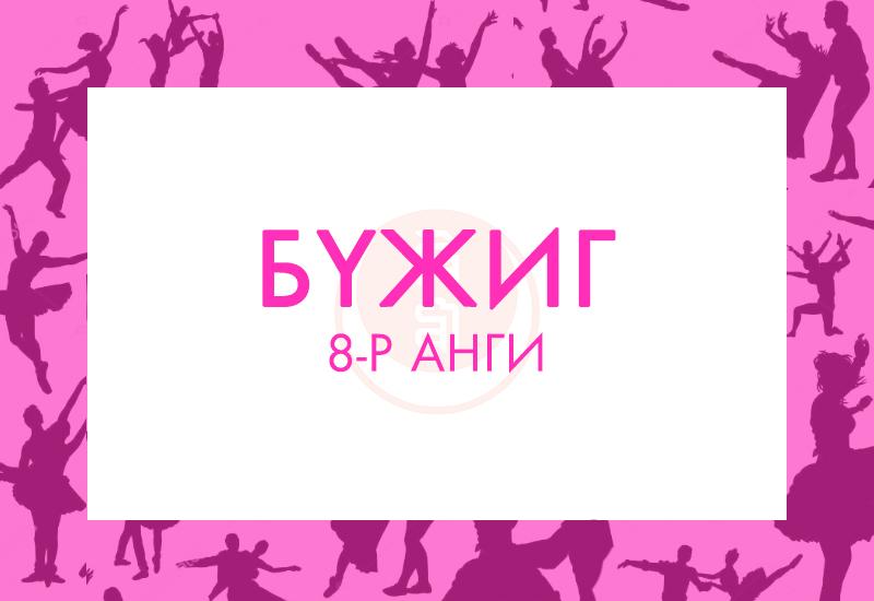 Бүжиг-8