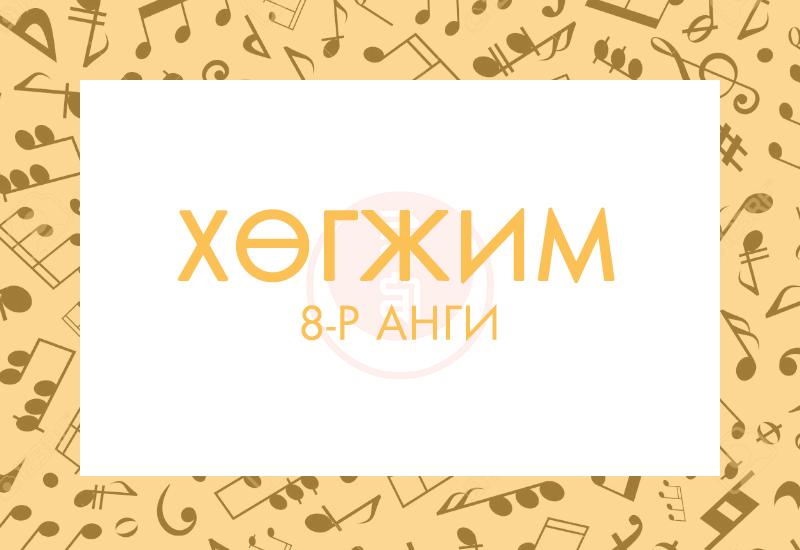 Хөгжим-8