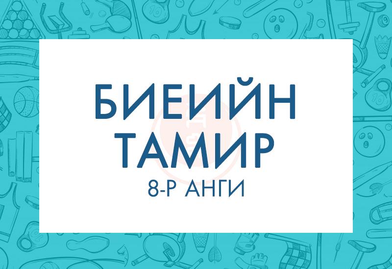 Биеийн тамир-8