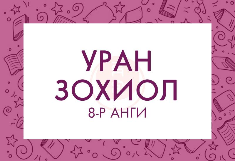 Уран зохиол-8