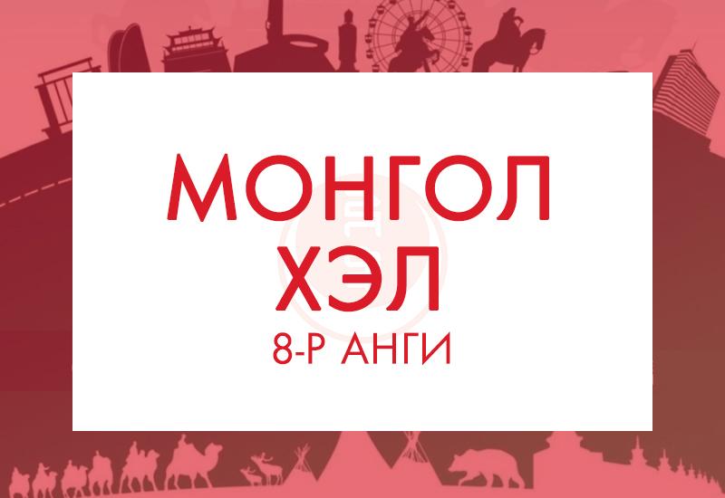Монгол хэл-8